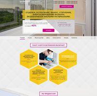 Landing page - Остекление и отделка балконов