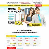 Сайт визитка в стиле Landing page - Остекление квартир и балконов