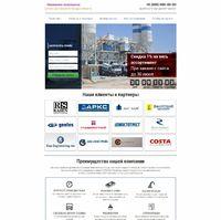 Landing page - Продажа бетона