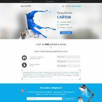 Landing page - Веб студия. Разработка сайтов