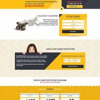 Landing page - Продажа систем видеонаблюдения
