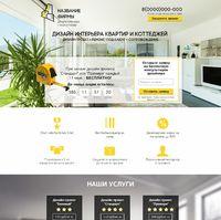 Landing page - Дизайн интерьера