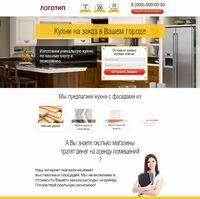 Landing page - Кухни под ключ