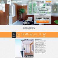 Landing page - Остекление балконов и лоджий