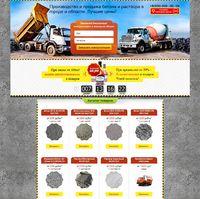 Landing page - Производство и продажа бетона и раствора