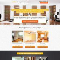 Landing page - Ремонт и отделка квартир, офисов, коттеджей и нежилых помещений