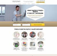Landing page - Ремонт квартир, офисов и коттеджей под ключ