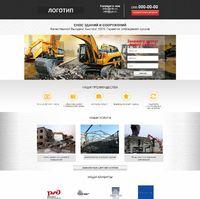 Landing page - Снос зданий и сооружений