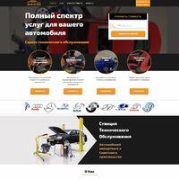 Landing page - Сервис технического обслуживания авто