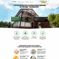 Landing page - Строительство каркасных домов