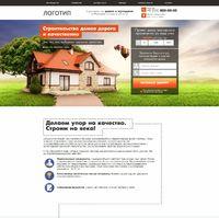 Landing page - Строительство домов и коттеджей
