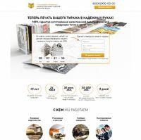 Landing page - Типография. Офсетная печать книг, журналов, каталогов, брошюр