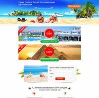 Landing page - Туры в Египет и Турцию