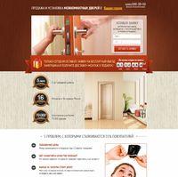 Landing page - Продажа и установка межкомнатных дверей