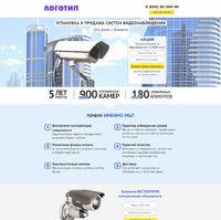 Landing page - Установка и продажа систем видеонаблюдения