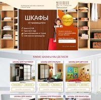 Landing page - Производство и доставка шкафов-купе