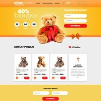 Интернет магазин - Плюшевые медведи