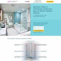 Landing page - Душевые кабины и стеклянные шторки для ванн на заказ