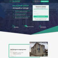 Landing page - Уникальный архитектурный декор (фасадный декор)