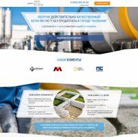 Landing page - Производство и доставка бетона