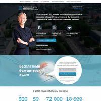 Landing page - Ведение бухгалтерского и налогового учета