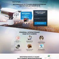 Landing page - Беспроводные WI-FI камеры видеонаблюдения
