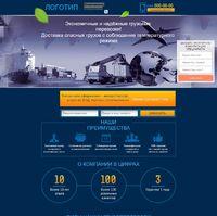 Landing page - Международные грузоперевозки