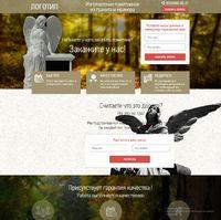 Landing page - Изготовление памятников из гранита и мрамора