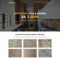Landing page - Интерьер под камень