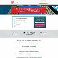 Landing page - Взыскание долгов