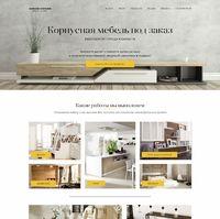 Landing page - Корпусная мебель под заказ