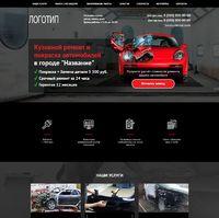 Landing page - Кузовной ремонт и покраска автомобилей
