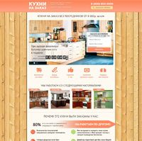 Landing page - Производство, доставка, установка кухонь