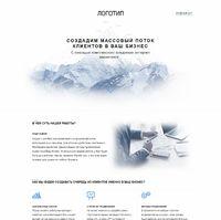 Landing page - Комплексный интернет маркетинг