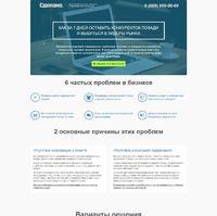 Landing page - Интернет маркетинг. Привлечение клиентов под ключ
