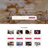 Landing page - Мастерская по ремонту ювелирных изделий и бижутерии