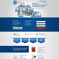 Landing page - Сервисное обслуживание и ремонт инженерных систем
