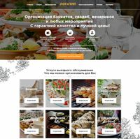Landing page - Организация банкетов, свадеб, вечеринок  и любых мероприятий
