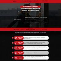 Landing page - Установка и обслуживание охранной и пожарной сигнализации в офисах, магазинах, складах