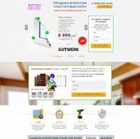Landing page - Продажа и монтаж пластиковых окон