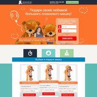 Landing page - Магазин больших плюшевых мишек