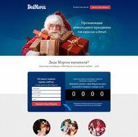 Landing page - Организация новогоднего праздника для взрослых и детей