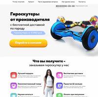 Landing page - Продажа гироскутеров