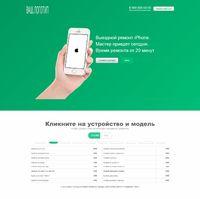 Landing page - Ремонт iPhone с выездом