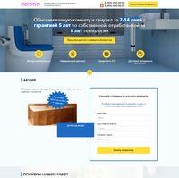 Landing page - Ремонт ванных и санузлов под ключ
