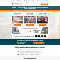 Landing page - Недорогой и быстрый ремонт ванных комнат