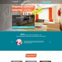 Landing page - Отделка, ремонт, дизайн квартиры