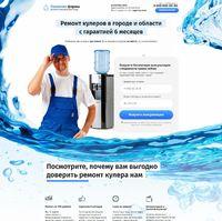 Landing page - Ремонт кулеров для воды