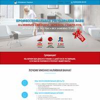 Landing page - Реставрация ванн жидким акрилом, стакрилом