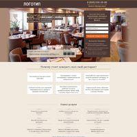 Landing page - Открытие ресторана под ключ